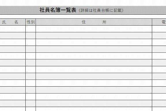 エクセル社員名簿一覧表テンプレート