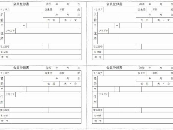 エクセル会員登録用紙テンプレート