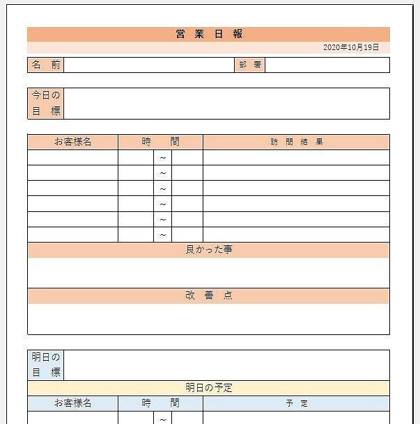 エクセル営業日報(詳細版)テンプレート