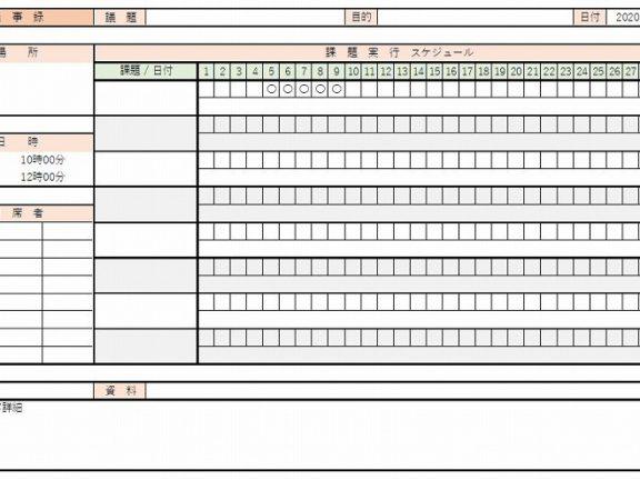 エクセル議事録スケジュール付テンプレート