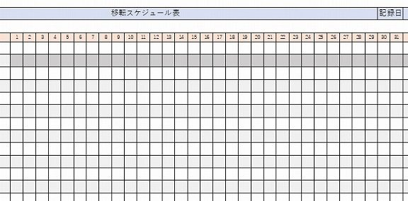エクセル 移転スケジュール表テンプレート