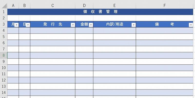 エクセル領収書管理テンプレート