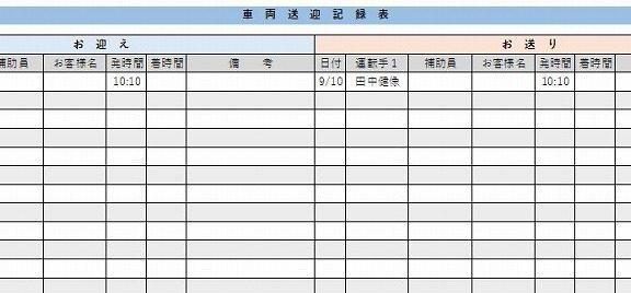 エクセル車両送迎記録表テンプレート