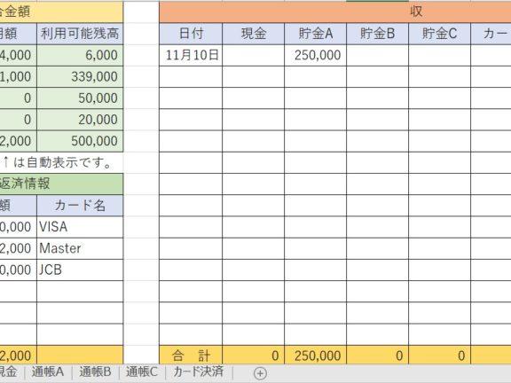エクセル個人収支総合表テンプレート