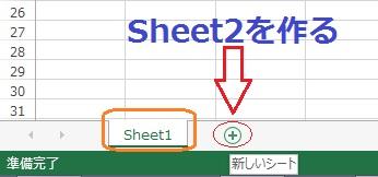 sheetの追加方法