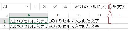 エクセルのセルに隠れている文字の状態