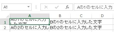 キーの同時押しでセル内の文字を改行する