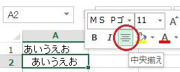 入力した文字を中央に揃えて表示する方法