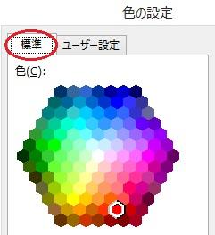 その他の色の選択方法