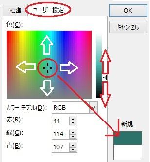 エクセルのユーザー設定で色を作る方法