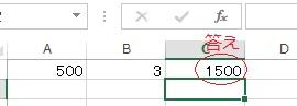 式のセルに答えが表示される
