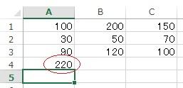 エクセルの関数SUMで得た合計