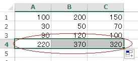 コピーされたセルの答え表示例